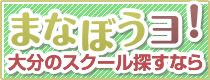 大分県のスクール・学習塾探すなら「まなぼうヨ!」